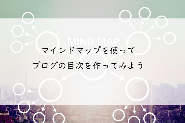 マインドマップ ブログ 記事