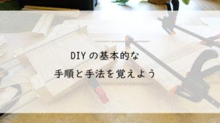 DIYの基本的な手順