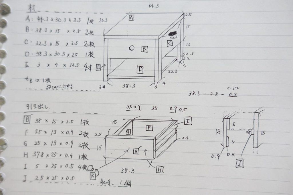 DIY 設計図 手書き