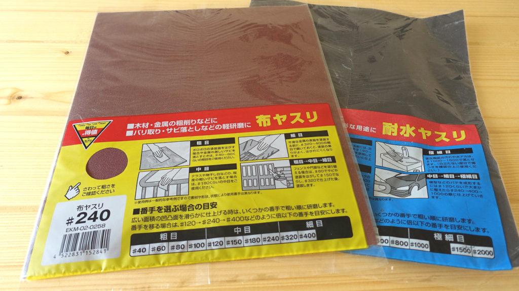 紙やすりの種類