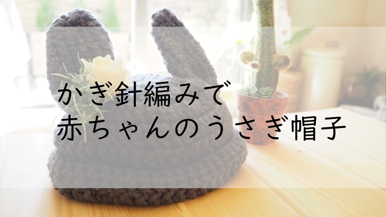 うさぎ帽子かぎ針編み