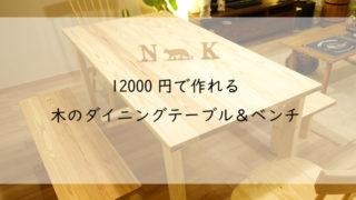 木のダイニングテーブルセットの作り方