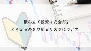 積み立て投資は安全か