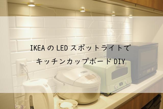 IKEA LEDスポットライトでキッチンをDIY