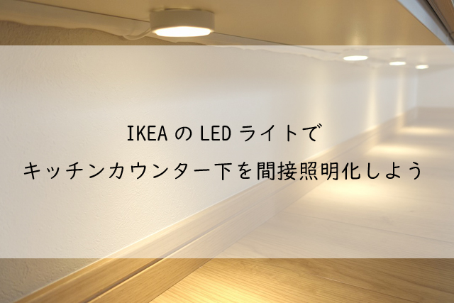LEDライトでキッチンカウンター下を間接照明に