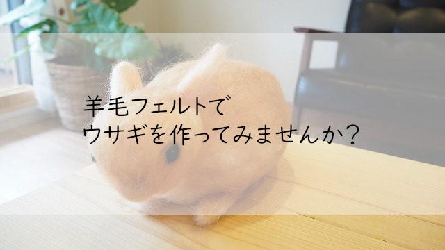 羊毛フェルトうさぎ