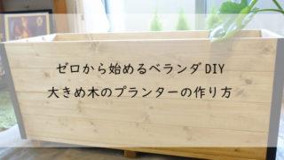 木のプランターの作り方[DIY]