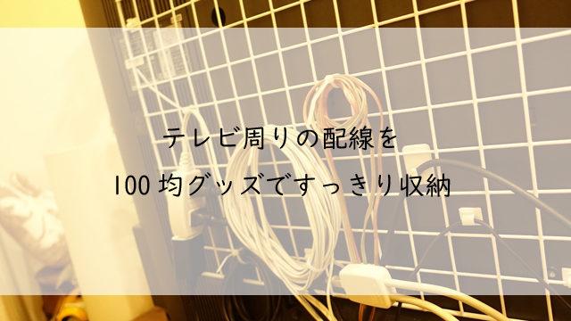 テレビ周りの配線を整理する方法
