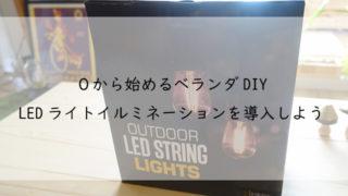 LEDストリングライトをベランダに