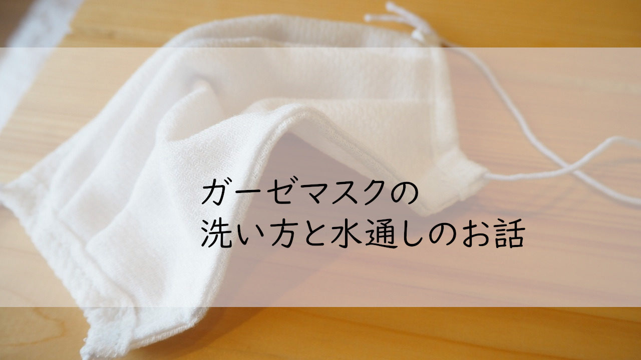 ガーゼマスクの洗い方と水通しのお話