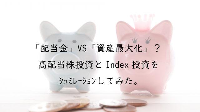 高配当投資とインデックス投資の比較シュミレーション