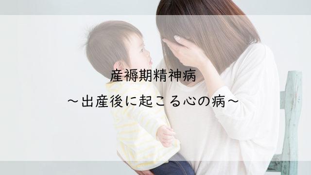 産褥期精神病 出産後に起こる心の病気