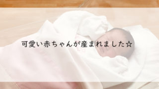 赤ちゃんが産まれました