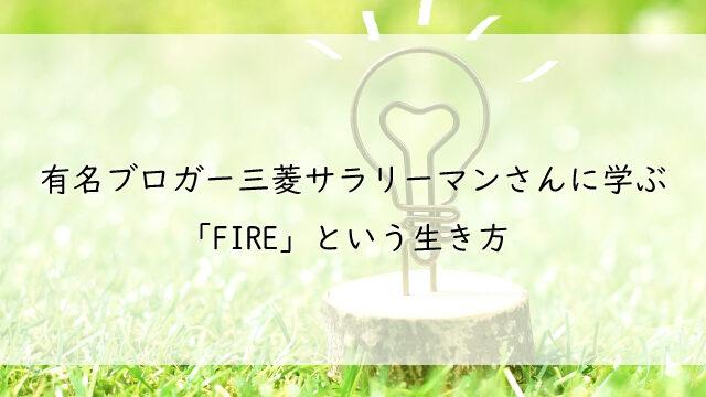 三菱サラリーマンさんに学ぶFIRE
