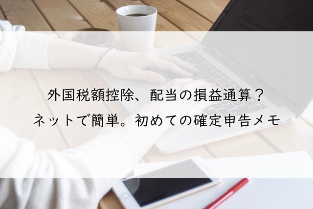 外国税額控除と配当の損益通算も確定申告で簡単にする方法