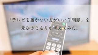 テレビのメリットとデメリット。置かない方が良い?