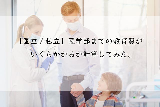 医者になるためにかかる費用
